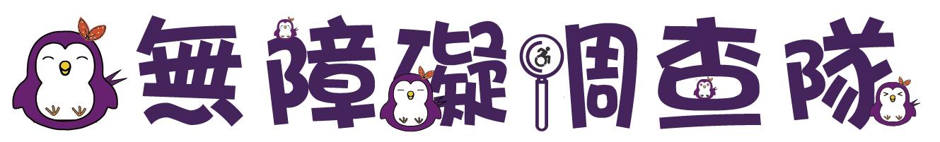 香港無障礙調查隊