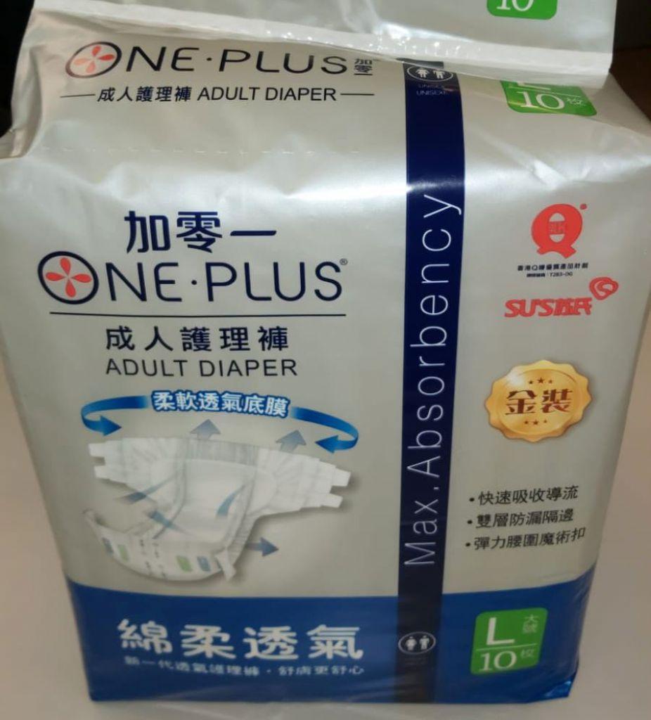 One Plus 加零一金裝日用成人紙尿褲 ( 大碼 )
