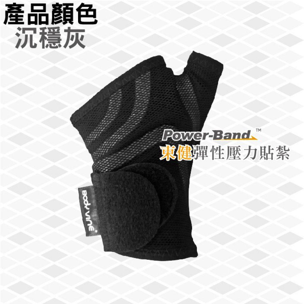超肌感貼紮護腕-舒適型 CT-81105 CT-81106-2