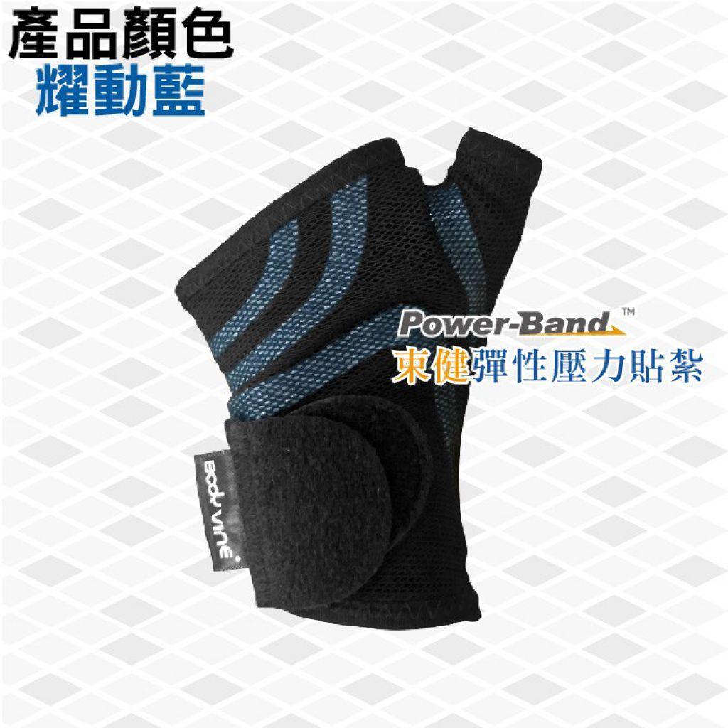 超肌感貼紮護腕-舒適型 CT-81105 CT-81106-3
