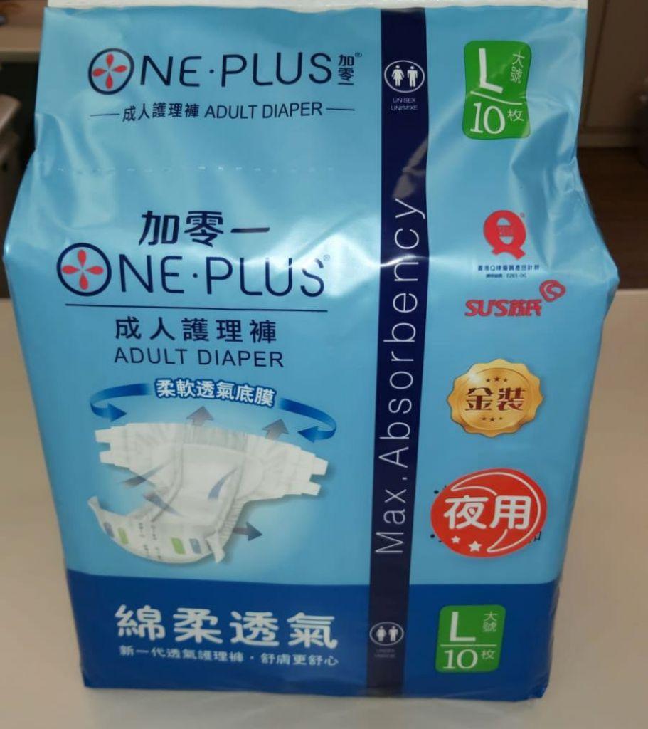 One Plus 加零一金裝夜用成人紙尿片 ( 大碼 )